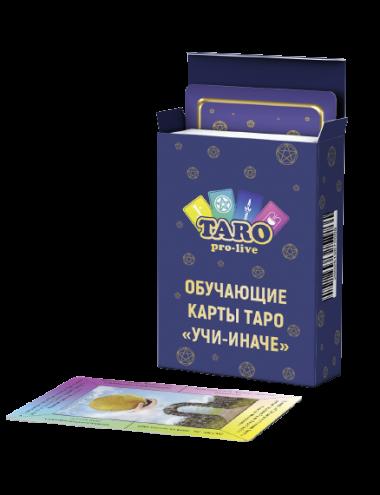 """Обучающие карты Таро """"УЧИ-ИНАЧЕ"""" Универсальный ключ"""