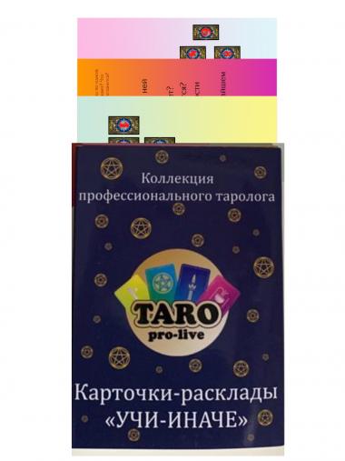 Карточки-расклады для колоды Таро «Учи-Иначе»