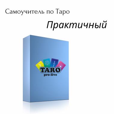 Самоучитель по Таро «Практичный»