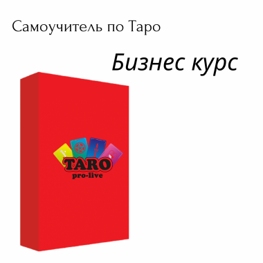 Самоучитель по Таро «Бизнес курс»